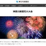 【今年で31回目】「神奈川新聞花火大会」が休止 みなとみらい地区開発のため https://t.co/UD7XawnmCL  安全な観覧場所を確保することが難しくなっており、道路に人があふれて座り込み観覧が発生するなどしていた。 https://t.co/JIkefSmARn