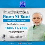 Share your ideas and suggestions for Prime Minister Narendra Modi's #MannKiBaat on 28 August 2016. https://t.co/3tuSr3xxCX