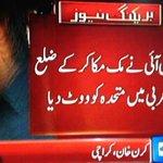 MQM  والے تو را کے ایجنٹ تھے؟  PTI  والوں کے لیے الفاظ نہیں مل رھے  #ShameOnTTPTI https://t.co/SYNDyaEtpq