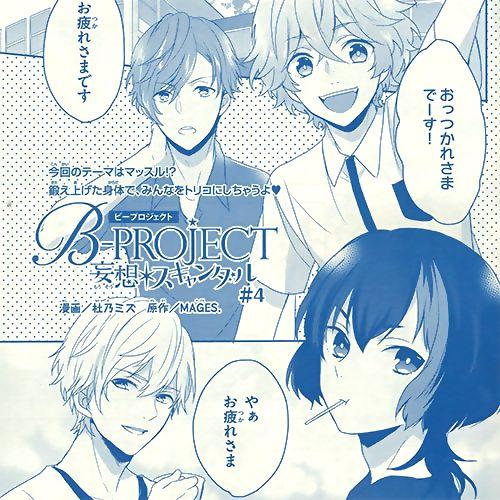 【COMIC】本日8/24発売Cheese!10月号にBプロコミカライズ『B-PROJECT 妄想*スキャンダル』(原作