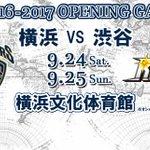 明日「8月25日 18時」より、開幕戦に向けたカウントダウンをスタート! 日替わりで、様々な方々が登場します!お楽しみに!! #Bリーグ横浜 #ビーコル #YOKOHAMA_ALL_IN https://t.co/A3ytlw1SyI