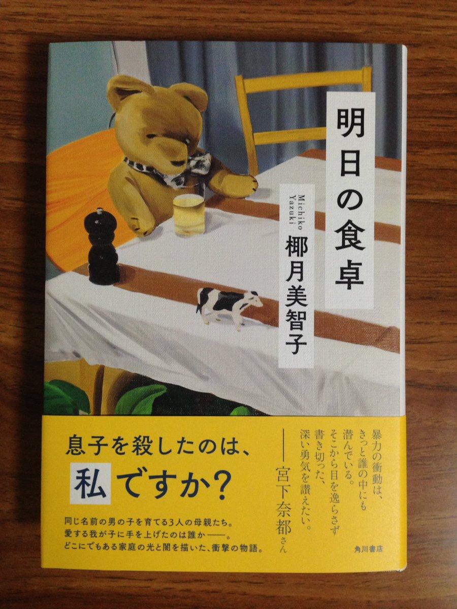 『明日の食卓』の見本が届きました!角川書店より8月31日に刊行予定です。価格は恐縮の1600円です。どうぞよろしくお願い致します。帯の推薦コメントは宮下奈都さんです。 https://t.co/vyRgVAEgRP