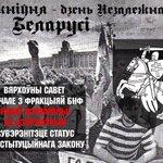25 августа, ровно 25 лет назад Беларусь фактически стала независимой. Жыве Беларусь! https://t.co/pNHc5urnFn https://t.co/LvvYNRu3kq