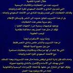 بيـان من إدارة نادي #النصر حول مايحدث من تجاوزات للتوجيهات الرسمية بتسريب الخطابات الرسمية من قبل الاتحاد السعودي . https://t.co/2gbyNHEDZK