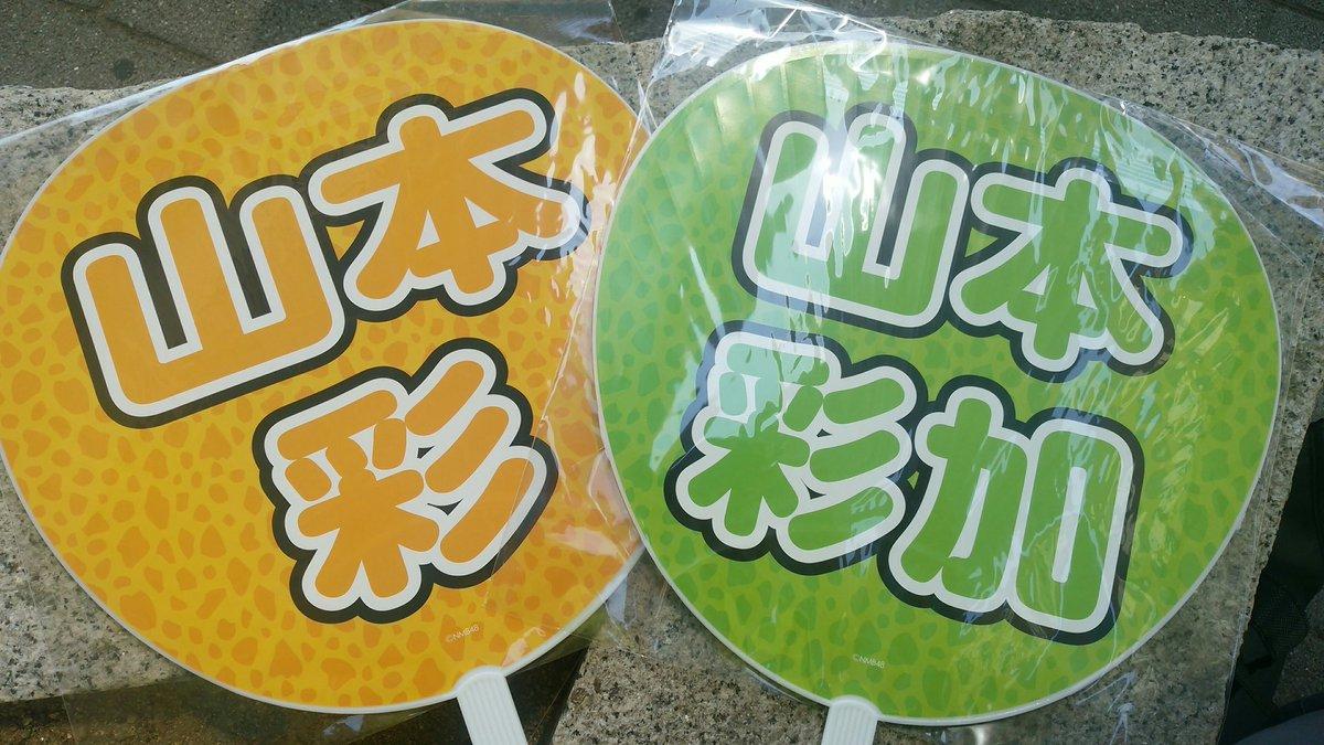 【NMB48】山本彩応援スレPart505【さや姉】©2ch.netYouTube動画>111本 ->画像>231枚