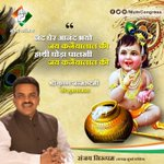On this auspicious day,we wish you a life filled happiness & virtues! #HappyJanmashtami @sanjaynirupam https://t.co/TyEmvnbBct