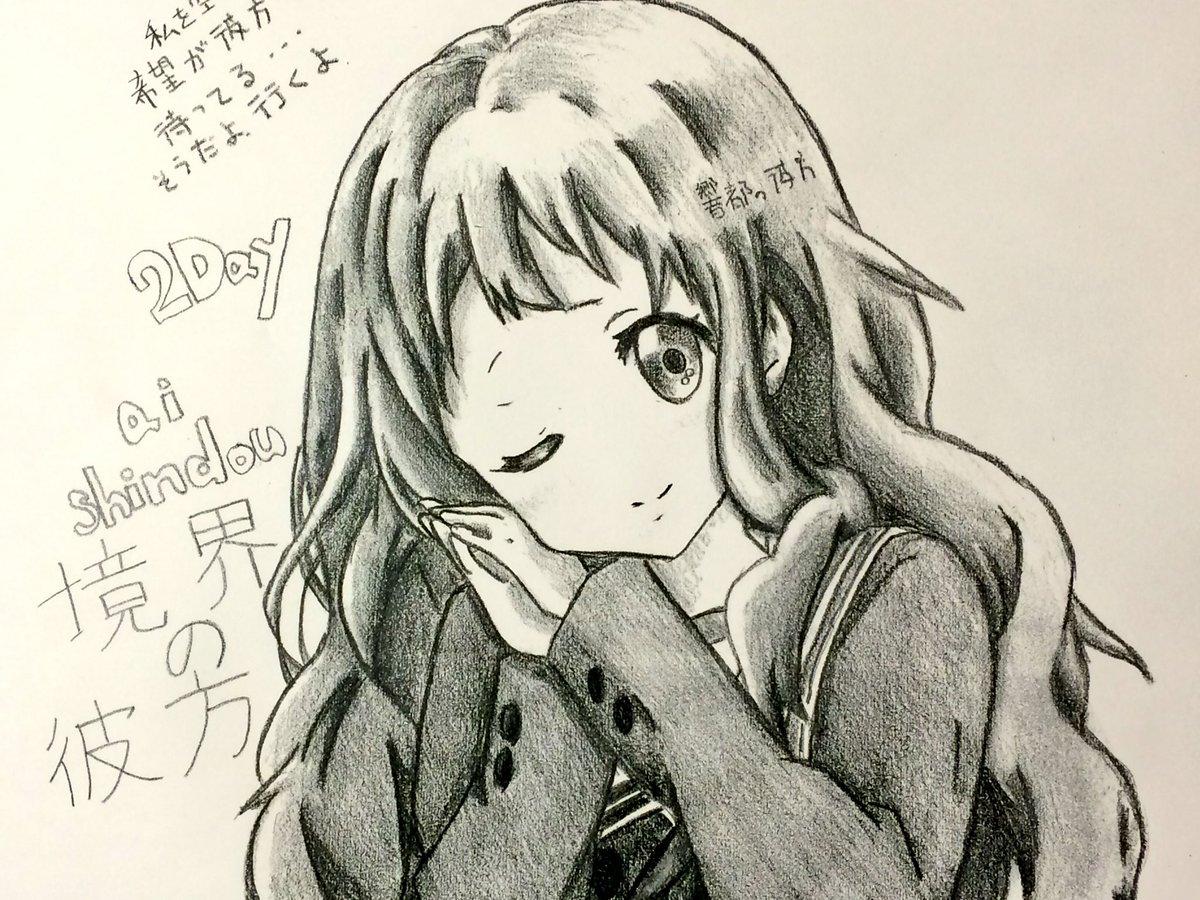 過去の落書きでお祝い(*´□`)ノ愛ちゃん誕生日おめでとう!!「そんな… 愛はただ…ただただ、いっしょうけ(ブツ切り)#