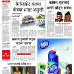 #NagarikFrontPage for today: syndicate forces bus passengers to pay more than double fare @subhash580 https://t.co/SpLEcL7quD