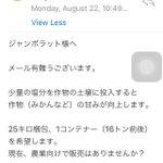 Японы компаниас жамц давс их хэмжээгээр авах санал ирсэн.Жимсний хөрсөнд ашиглах зориулалтаар нийлүүлж чадах ААН бну https://t.co/GEadQKxwAM