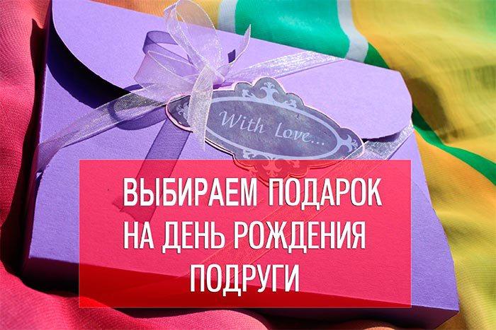 Подарок для подруги ютуб