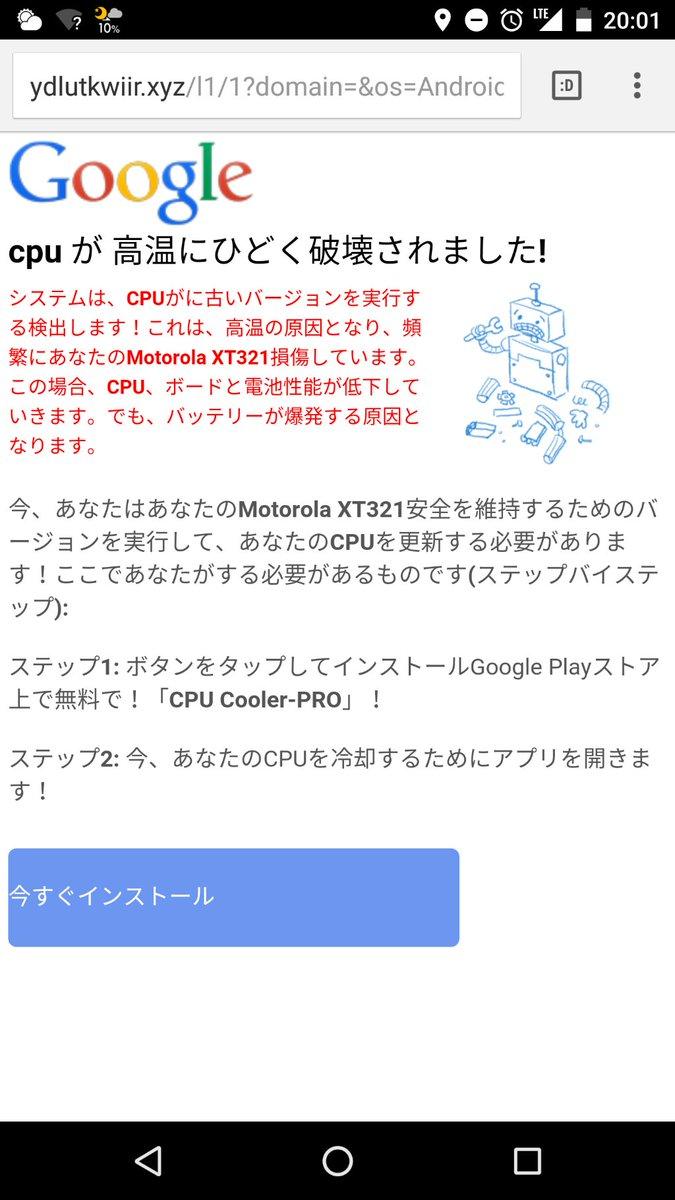 これはヒドい。日本語も端末名もレイアウトも全ておかしい。 https://t.co/DIpZcTsd4P