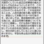 #ゴルスタチャレンジ の続報やけど、BANされたので、反省文をかきました。 #金正日 #ゴルスタ #北朝鮮 https://t.co/uCZ7ckWwZE