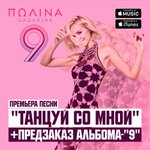 """Новый альбом Полины Гагариной """"9"""" открыт для пред-заказа в iTunes! Релиз альбома 9 сентября! https://t.co/xxdiqJwHby https://t.co/NHwGX7gQE6"""