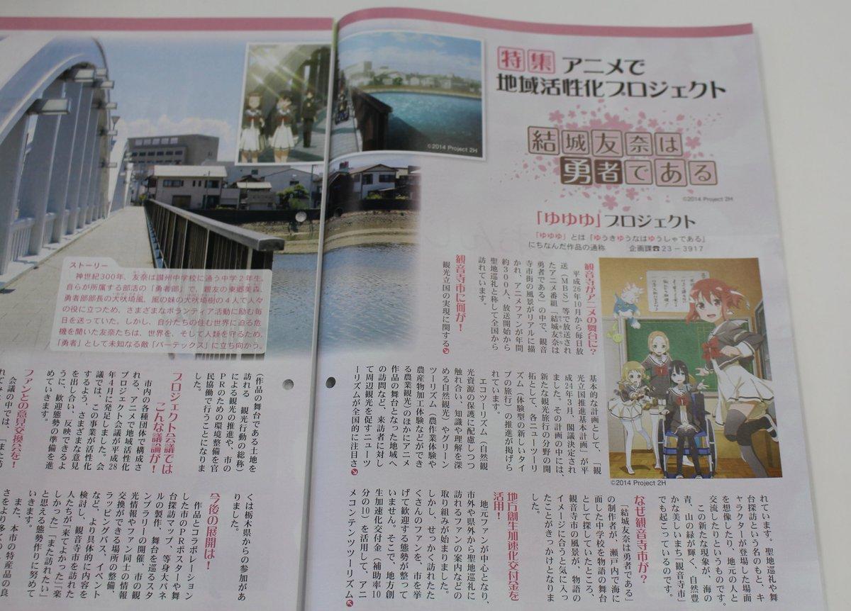 観音寺市に実在する街並みが登場するアニメ作品「結城友奈は勇者である」を活用した市の取り組みや風景を広報かんおんじ9月号で