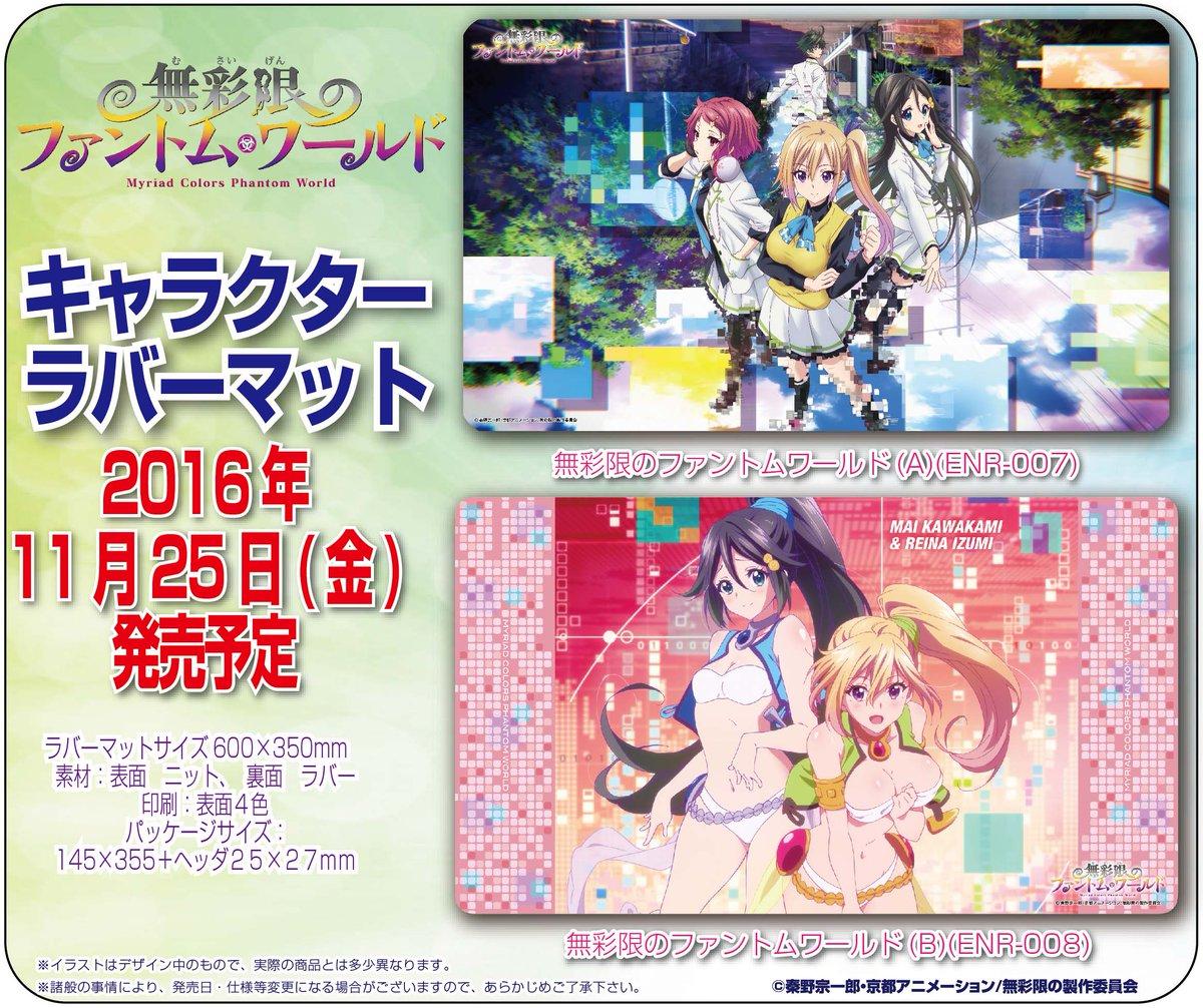 【エンスカイ カードサプライ】京都アニメーションの人気アニメがラバーマットに!キャラクターラバーマット「無彩限のファント