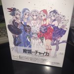 #棺姫のチャイカ Blu-rayBOXが8月28日発売予定どす(^(^)ブーケが大変でした。