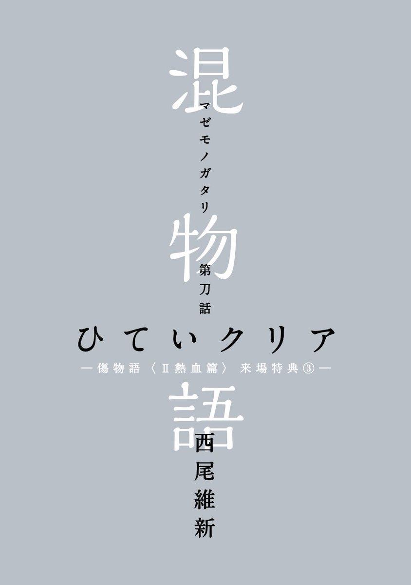『傷物語〈Ⅱ熱血篇〉』来場特典の3週目は、西尾維新書き下ろし小説「混物語」第刀話「ひていクリア」に決定!9月3日から配布