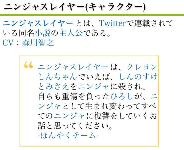 森川智之さんがクレヨンしんちゃんのひろしの代役とのことですが、ここで森川智之が主人公のニンジャスレイヤー=フジキド・ケン