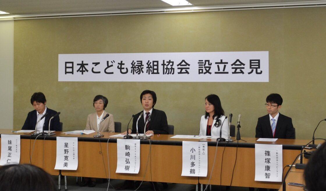「日本こども縁組協会」設立 厚生労働省にて記者会見しました | 認定NPO法人フローレンス | 新しいあたりまえを、すべての親子に。 https://t.co/CxJeOmJoUV https://t.co/mXpIV6mjFV