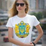 https://t.co/hbVj4ePQq9 Сегодня футболка дня прекрасный большой герб Украины черная и белая за 99 грн  Прошу рт https://t.co/yKDaNnSC9P