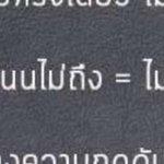 เป็นประโยคที่น่ากลัวมากเลยค่ะคุณกิตติคะ #dek61 https://t.co/lxQs7AnGl4