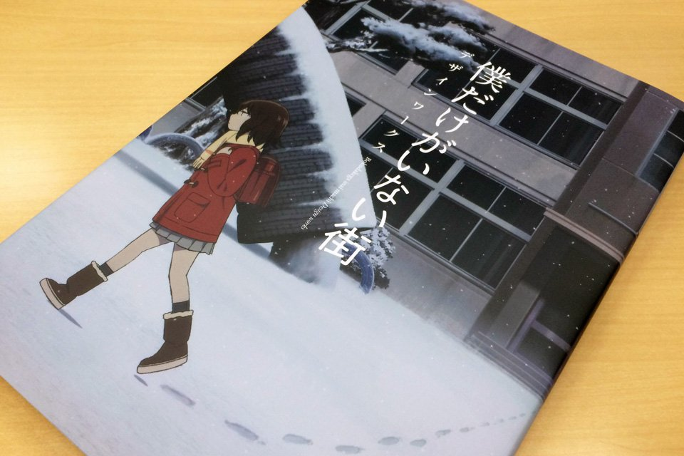 【僕だけがいない街 デザインワークス】見本誌が届きました!9/1(木)より、ANIPLEX+、アニメイト各店舗、秋葉原