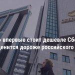 """""""Сбербанк"""" обогнал """"Газпром"""". Но Nike и McDonalds все равно в два раза дороже https://t.co/YuVOmbVrJO https://t.co/qld6Kbw10o"""