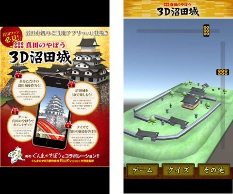 あの「ぐんまのやぼう」とコラボして自分だけの沼田城を作るiPhoe/iPadゲーム「真田のやぼう 3D沼田城」☞ https://t.co/hXlC12E1mU https://t.co/ALkyc2yRFf