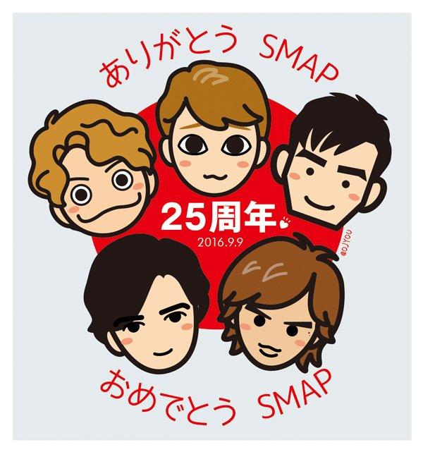 大好きですよ!ずっとずっと!おめでとうございます。 #SMAPデビュー祝25周年 https://t.co/2zDhCfu3CY
