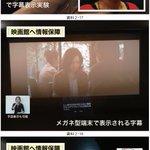 2016-09-19シン・ゴジラ 字幕