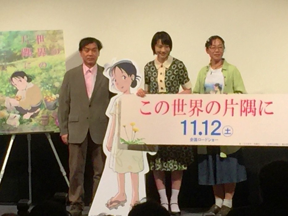 11月12日公開映画『この世界の片隅に』 完成披露試写会。 左から片渕須直監督、北條すず役のんさん、原作者のこうの史代さん。 https://t.co/geeGGmF0as