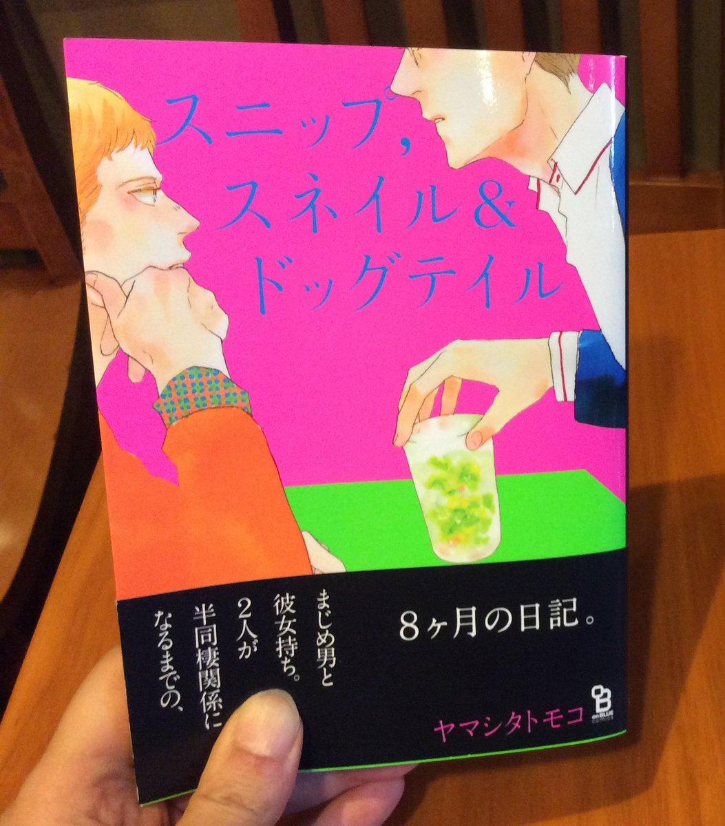 【俺のBL/第十七回】『スニップ,スネイル&ドッグテイル』(著:ヤマシタトモコ/祥伝社on BLUE comic
