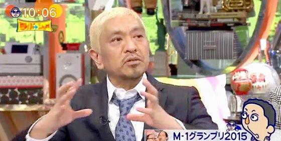松本人志「今年のM1グランプリは大成功。真剣に見た」(2015/12/13)#ワイドナショー #コント55号 #ドリフタ
