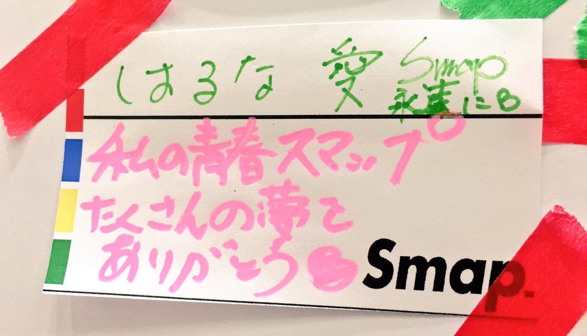 はるな愛さんもSMAPにメッセージ書いてくれたよ*\(^o^)/*そして笑顔でハイタッチしてくれてお帰りになりました♡愛ちゃんかわいかった♡ #新宿タワレコ #SMAPデビュー祝25周年 https://t.co/v2e1DxOmev