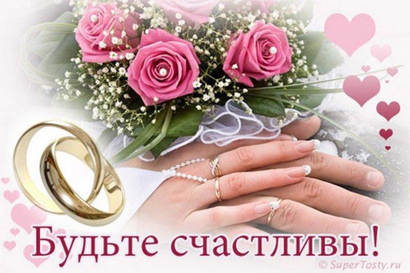 Поздравление короткое с бракосочетанием