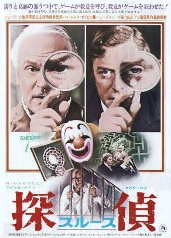 『探偵<スルース>』1972年 ローレンス・オリヴィエ、マイケル・ケイン主演。 元々は舞台劇。洒脱なセリフ回しと手に汗握る心理戦。ジョセフ・L・マンキウィッツ監督の演出は見る者をぐいぐいと引き込んでいく。 #1日1本オススメ映画 https://t.co/tKcLeTuOvp