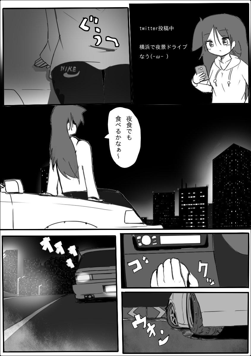 夜中、行くあてもなくドライブ。たまたま見つけたラーメン屋に入る。もちろん路駐。七つの大罪の一つに数えられる夜中のラーメン