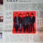 今年1月1日…全国の地方新聞に載った一面広告です「SMAP25周年 さらなる飛躍へ」 そんな彼らが、解散を考えていたのでしょうか? 一部ですが…新潟日報、北海道新聞、千葉日報、埼玉新聞です #SMAP #SMAPは終わらせない https://t.co/5FfjZ6o9pv