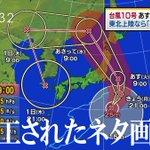 一部で出回っているこの台風進路予想図は、既存のものに書き足されたネタ画像です。ご注意あれ。 https://t.co/vnblCqLpRB