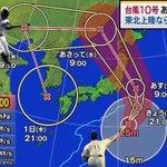 台風10号がダルビッシュのエグすぎるスライダーを読みきったイチローにしか見えない https://t.co/S2i2IiKSrT