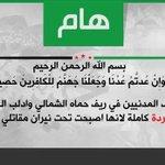 #جيش_العزة المشارك في معركة #ريف_حماة_الشمالي يحذر النظام من قصف المدنيين في ريف حماة الشمالي أو ريف إدلب الجنوبي https://t.co/bocPnJZ7N1