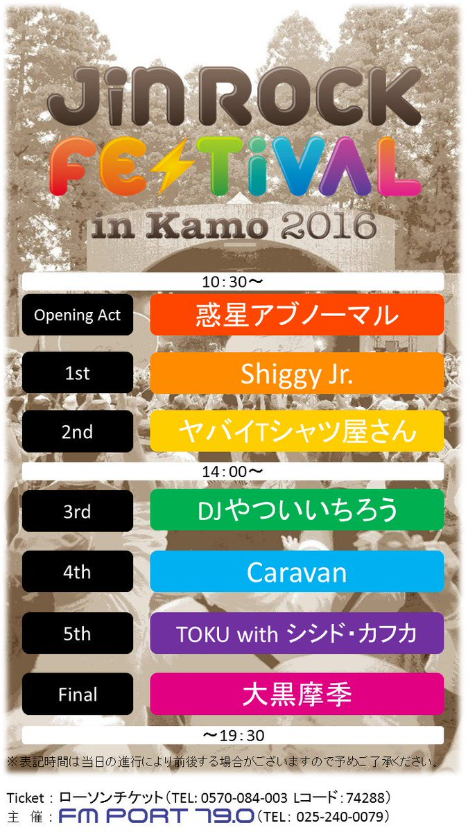 【タイムテーブル】 Jin Rock Festival in KAMO2016タイムテーブル発表!! #ジンロック #JINROCK #fmport https://t.co/X5AL5vgIvN