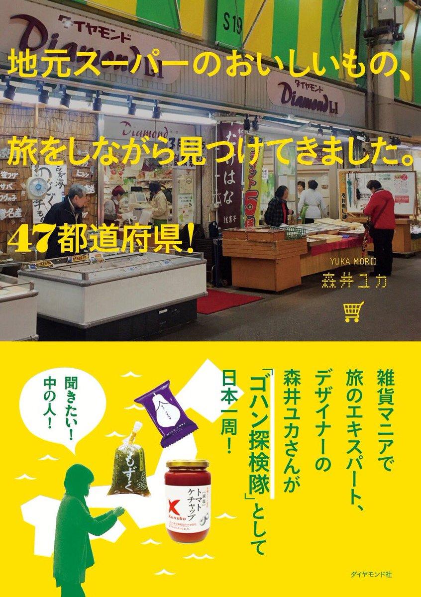 森井ユカの画像 p1_35