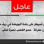#عاجل قوات #جيش_النصر تسيطر على بلدة البويضة بالكامل في ريف حماه الشمالي ضمن معركة #حمم_الغضب_نصرة_لحلب https://t.co/hrmcVWfPNI