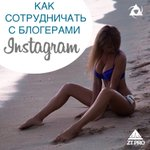 Как сотрудничать с блогерами #Instagram ? #smm #ztpro https://t.co/z6JfOGMFhz https://t.co/YoI5eExQMj
