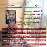 #جيش_التحرير ٢٩/٨/٢٠١٦ بعملية امنية محكمة تم بعون الله اغتيال المجرم سمير ابو خشبة داخل مدينة حلب المحتلة https://t.co/xDrbONQprt