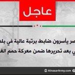 #جيش_النصر يأسر ضابط برتبة عالية في بلدة البويضة في #ريف_حماة_الشمالي #الجيش_السوري_الحر https://t.co/tKMXpRGUdT