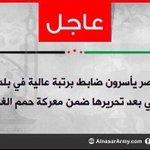 #جيش_النصر من #الجيش_الحر يأسر ضابط برتبة عالية في بلدة البويضة في #ريف_حماة_الشمالي ضمن معركة #حمم_الغضب_نصرة_لحلب https://t.co/upeJLsqlHA