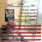 اغتيال سمير أبو خشبة قائد في ما يسمى اللجان الشعبية على يد عناصر جيش التحرير #حلب https://t.co/K8DHrTE38I