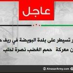 من بشائر معركة #حماة https://t.co/PejBnlZy0J
